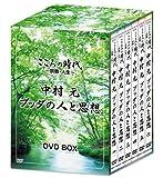 こころの時代~宗教・人生~ 中村元 ブッダの人と思想 DVD-BOX[DVD]