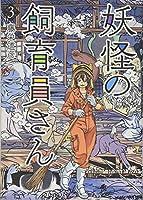 妖怪の飼育員さん 3 (BUNCH COMICS)