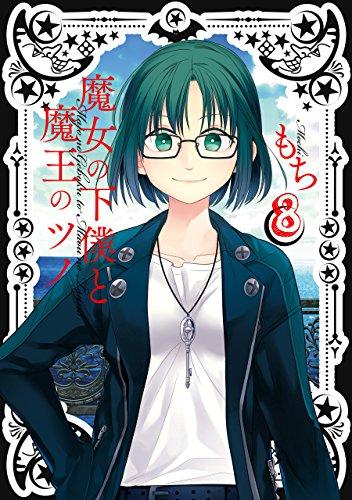 魔女の下僕と魔王のツノ 8巻 (デジタル版ガンガンコミックス)