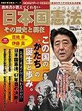 日本国憲法 その歴史と現在 (歴史探訪シリーズ ・晋遊舎ムック)