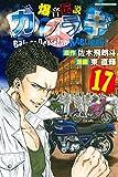 爆音伝説カブラギ(17) (講談社コミックス)