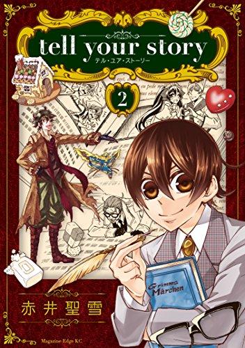 tell your story(2) (少年マガジンエッジコミックス)の詳細を見る