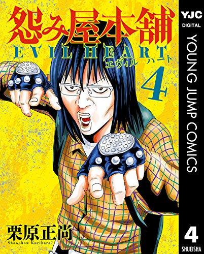 怨み屋本舗 EVIL HEART 4 (ヤングジャンプコミックスDIGITAL)