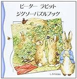 ピーターラビットジグソーパズルブック (しかけえほん)