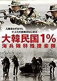 大韓民国1%[DVD]
