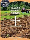 わたしたちの地球環境と天然資源 3土 (環境学習に役立つ!)