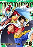 ONE PIECE ワンピース 18THシーズン ゾウ編 piece.8 [DVD]