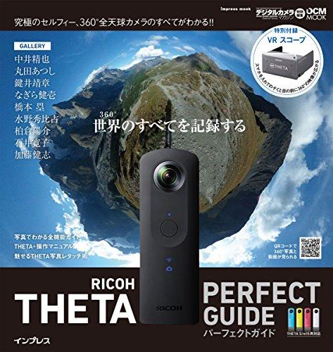 (VRスコープ付録付)RICOH THETA パーフェクトガイド THETA S/m15両対応 (インプレスムック DCM MOOK)の詳細を見る