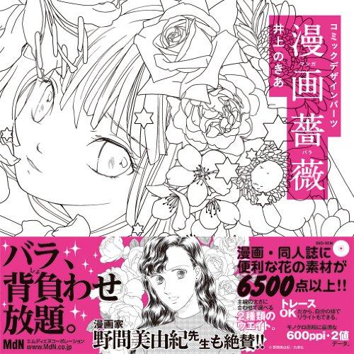 コミックデザインパーツ 漫画薔薇の詳細を見る