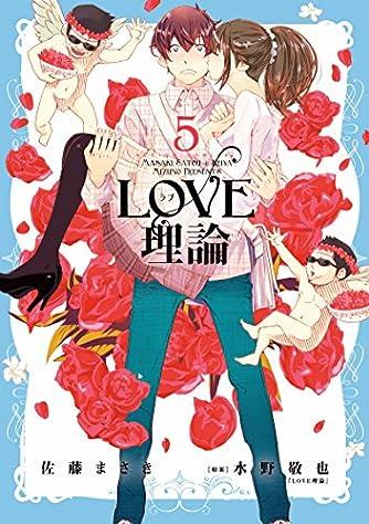 LOVE理論(5) (アクションコミックス)