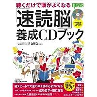 聴くだけで頭がよくなる「速読脳」養成CDブック (マキノ出版ムック)