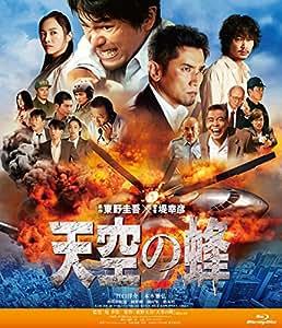 天空の蜂 [Blu-ray]