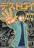 デストロイアンドレボリューション 03 (ヤングジャンプコミックス)