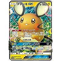 ポケモンカードゲーム SM9a 016/055 デデンネGX 雷 (RR ダブルレア) 強化拡張パック ナイトユニゾン
