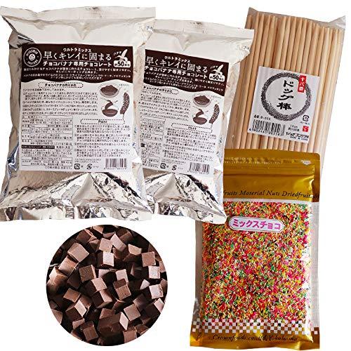 チョコバナナ用チョコレート 早くキレイに固まるチョコバナナ100本作れるセット(棒+ミックスチョコ付)