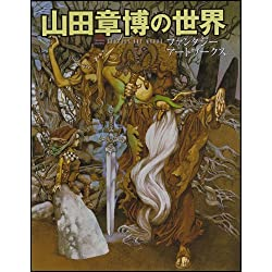 山田章博の世界 ファンタジー アートワークス
