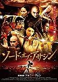 ソード・オブ・アサシン [DVD]