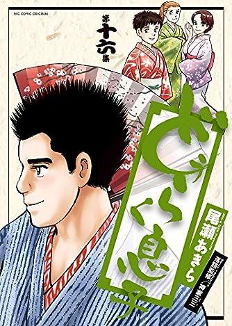 どうらく息子 16 (ビッグコミックス)