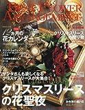 ベストフラワーアレンジメント 2017年 01 月号 [雑誌]