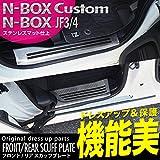 サムライプロデュース N-BOX N-BOXカスタム JF3/4 ラゲッジ スカッフプレート キッキングプレート 内装 カスタム パーツ