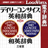 デイリーコンサイス英和(第8版)・和英(第7版)辞典 for Win [ダウンロード]