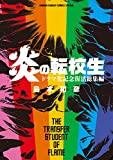 炎の転校生 ドラマ化記念 復活総集編 (ゲッサン少年サンデーコミックス)