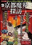 京都魔界探訪 (扶桑社ムック)