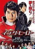 イン・ザ・ヒーロー[DVD]