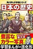 日本の歴史(12) 明治維新と新政府 明治時代前期 (角川まんが学習シリーズ)