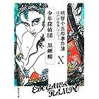 明智小五郎事件簿 10 「少年探偵団」「黒蜥蜴」 (集英社文庫 え 14-10)