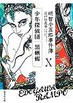 明智小五郎事件簿 10 「少年探偵団」「黒蜥蜴」 (集英社文庫)