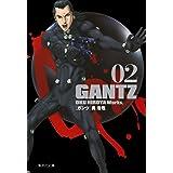 GANTZ 2 (集英社文庫―コミック版)