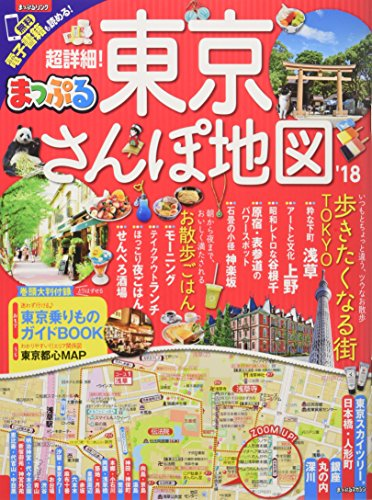 まっぷる 超詳細! 東京さんぽ地図