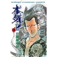 本気! II 4 (少年チャンピオン・コミックス)