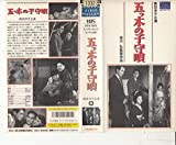 五ツ木の子守唄 [VHS]