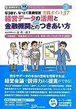 なるほど、なっとく医療経営実践のポイント37 経営データの活用と金融機関との上手なつきあい方 (医療経営士実践テキストシリーズ3)