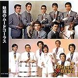 魅惑の ムードコーラス 12CD-1095A