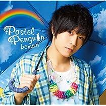 Pastel Penguin (Type-A)  (初回盤) (DVD 付)