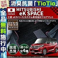 三菱 eKスペース/カスタム フロアマット PMマット H26/2~ B11A 車1台分 フロアマット 純正 TYPE ファーブラック