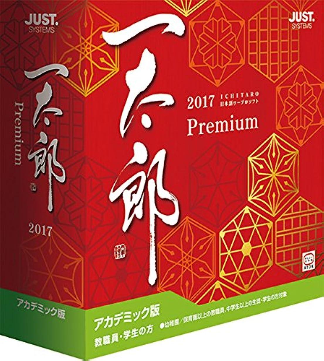 ぎこちないキリマンジャロ出版一太郎2017 プレミアム アカデミック版