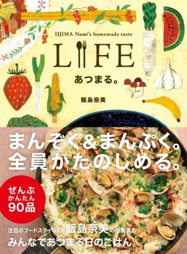 LIFE あつまる。 (Hobonichi books)の詳細を見る