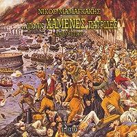 Gia Tis Hamenes Patrides (for the Lost Homelands)