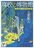 廃校の博物館 Dr.片倉の生物学入門 (講談社タイガ)