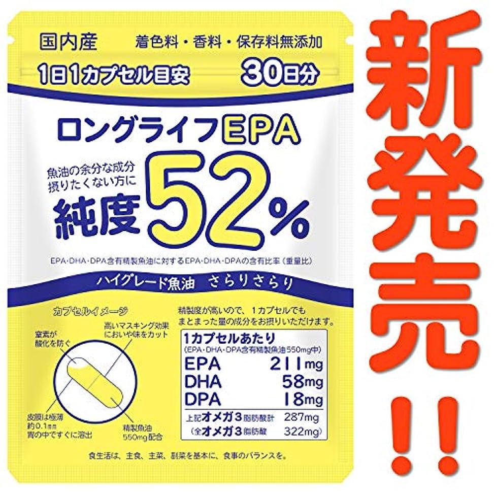 ロングライフEPA オメガ3脂肪酸58% EPA+DHA+DPA52% 高純度 国産 (30日分)
