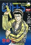 CUFFS -傷だらけの地図- vol.7 (SAN-EI MOOK)