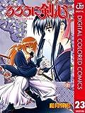 るろうに剣心―明治剣客浪漫譚―カラー版23(ジャンプコミックスDIGITAL)