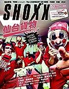 SHOXX(ショックス) 2016年 10月号()