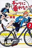 チャリに乗れない!(2) (講談社コミックス)