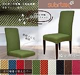 Subrtex 椅子カバー ジャガード生地 ストレッチ素材 フィット式 (4枚, グリーン ジャガード)