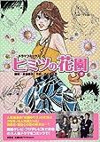 ヒミツの花園 / 永田 優子 のシリーズ情報を見る